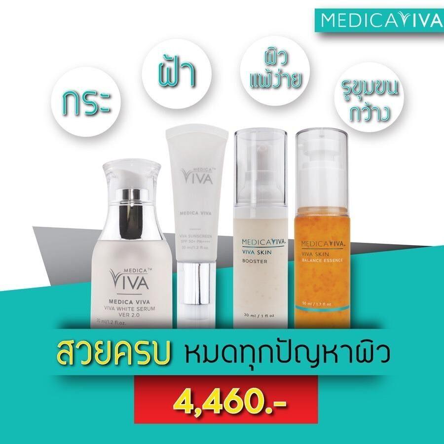 Medica VIVA Set จบทุกปัญหาผิว (เซรั่ม+น้ำตบ+บูสเตอร์+กันแดด)