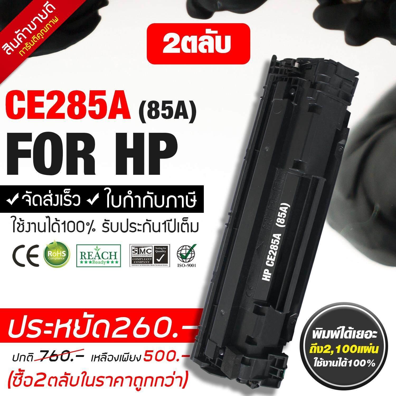 ขาย Hp หมึกเครื่องพิมพ์ จำนวน 2 ตลับ For Hp M1132 M1212Nf P1102 P1102W 85A Ce285A Black Box Toner Black Box Toner ผู้ค้าส่ง