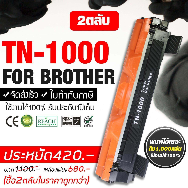 ส่วนลด หมึกพิมพ์เลเซอร์ Brother Tn1000 จำนวน 2 ตลับ For Brother Hl 1110 1210W Dcp 1510 1610W Mfc 1810 1815 1910W ฺBlack Box Toner Black Box Toner ใน กรุงเทพมหานคร
