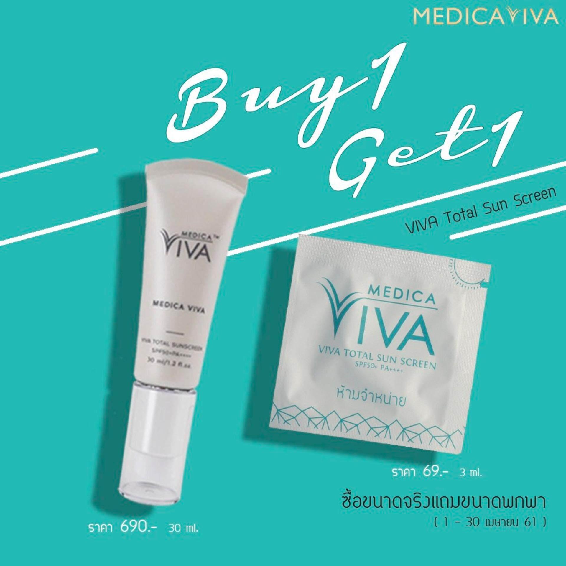 ขาย Medica Viva Total Sunscreen Spf50 Pa กันแดดวิว่า 30 Ml ใหม่