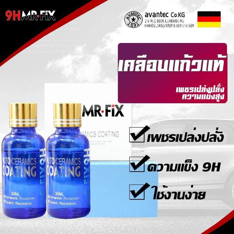 ขาย ซื้อ Mr Fix เคลือบแก้วแท้ ความกระด้าง 9H แข็งเป็นผลึกแก้วใส 100 2 ขวด แร่ควอตซ์นำเข้าจาก รุ่น Pure Auto Ceramics Coating More Better Than Wax