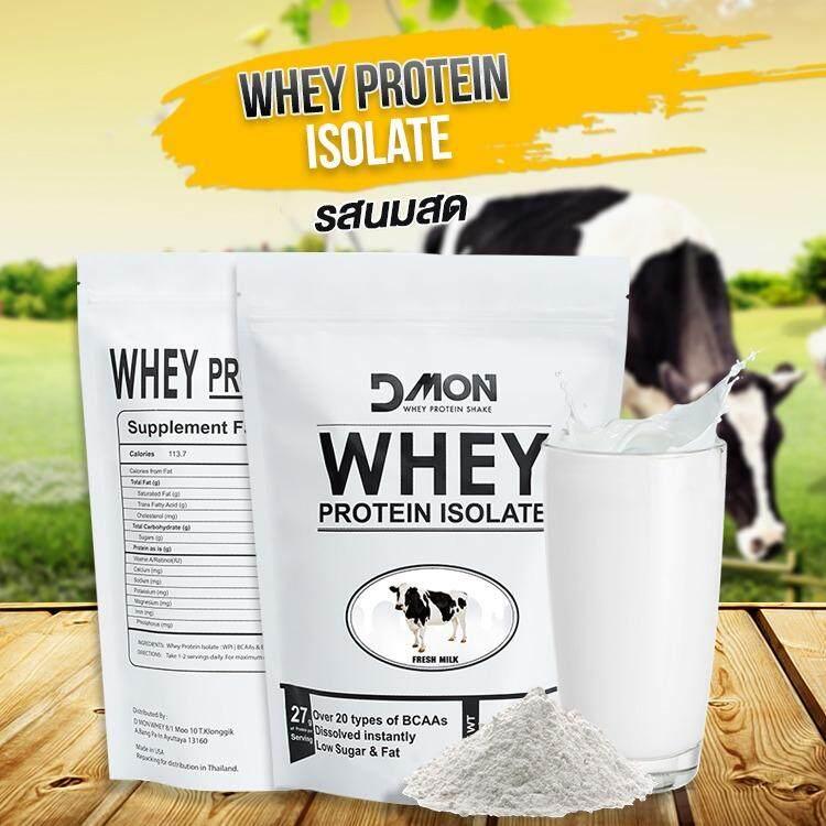 ซื้อ Dmon Whey Protein Isolate Milk 500G 1 1 Lbs เวย์โปรตีน ไอโซเลท รสนม ขนาด 500กรัม 1 1 ปอนด์ ใหม่ล่าสุด