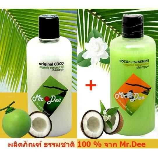 ซื้อ แชมพู Mr Dee Original Coconut และสูตร Coconut Jasmine สำหรับผมทุกสภาพ โดยเฉพาะผมมัน ผมทำสี ผมเสีย และผมหลุดร่วงง่าย จำนวน 2 ขวด