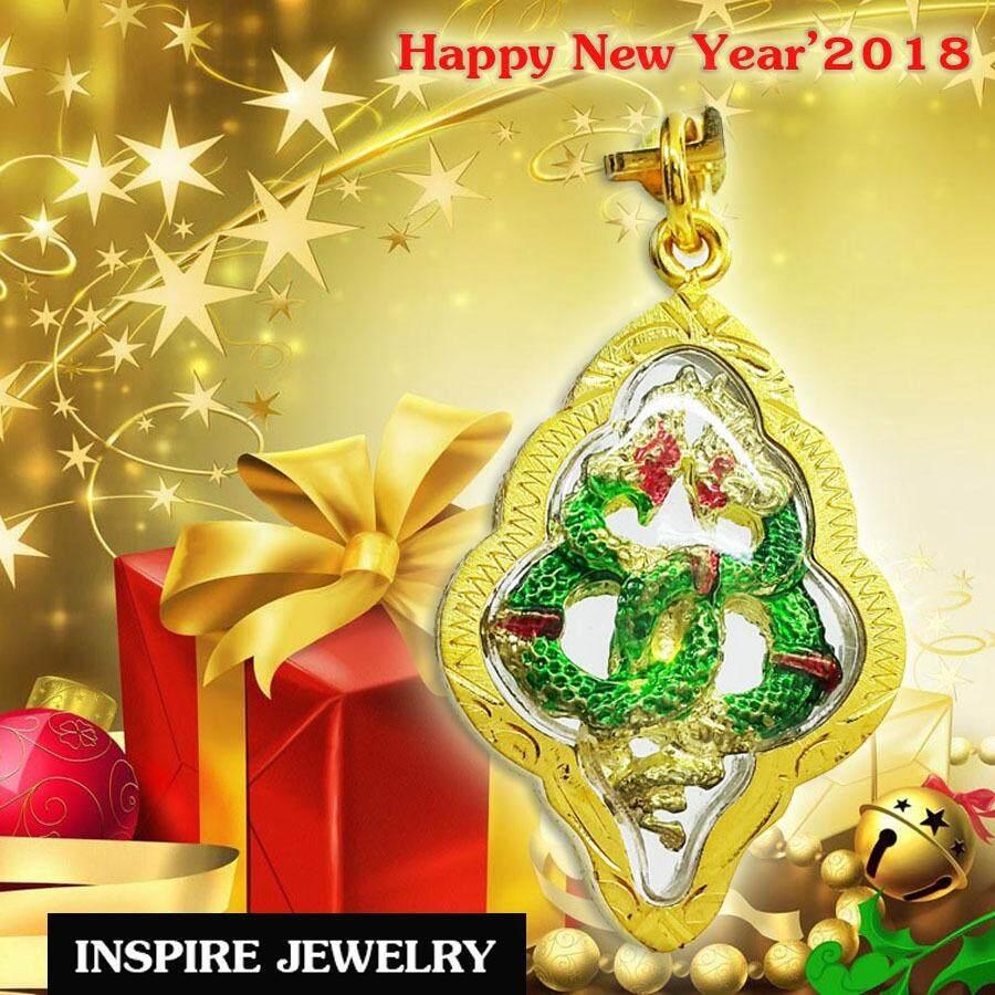 ขาย Inspire Jewelry นาคเกี้ยว ชุบทอง ลงยา กรอบทองตอกลาย Size 5X3Cm เรียกโชค เรียกทรัพย์ เคล็ดการบูชาถูกวิธี กินไม่หมด ไม่มีอด แน่นอน เครื่องประดับมงคล สำหรับของขวัญ ของฝาก ปีใหม่่2018 วันเกิด Inspire Jewelry เป็นต้นฉบับ