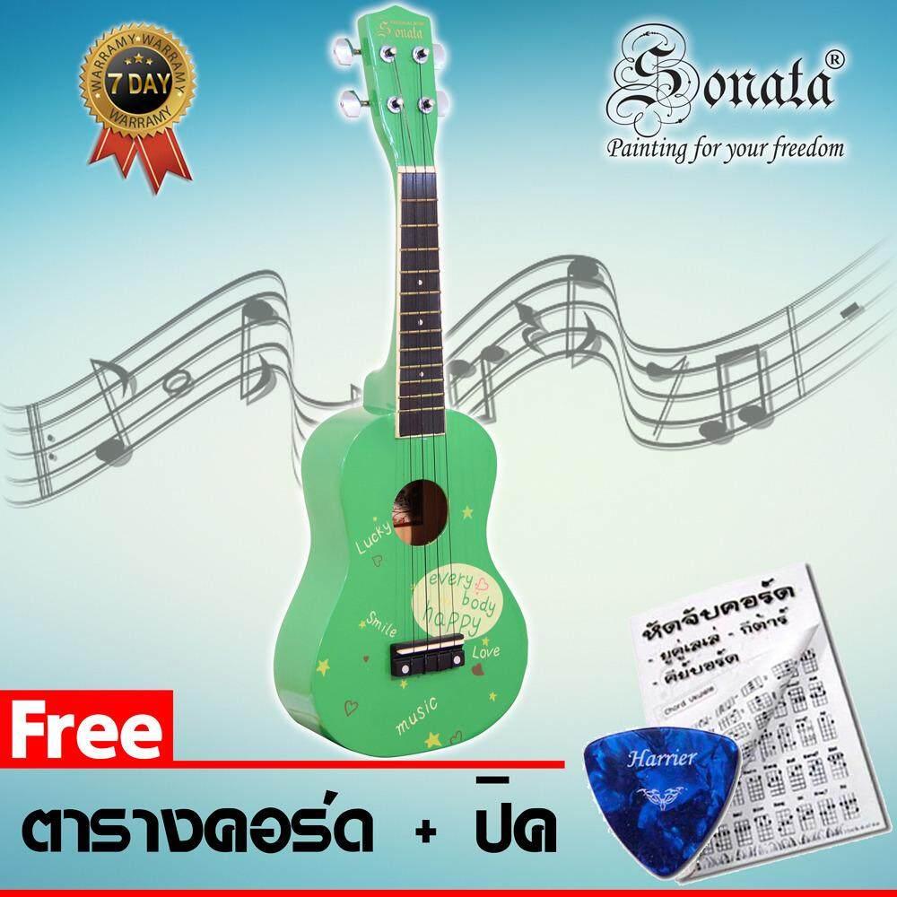 ซื้อ Sonata Ukulele อูคูเลเล่ เพ้นท์คอน1 สีเขียว ขนาด 24 นิ้ว แถมฟรี ปิคและตารางคอร์ด ใหม่