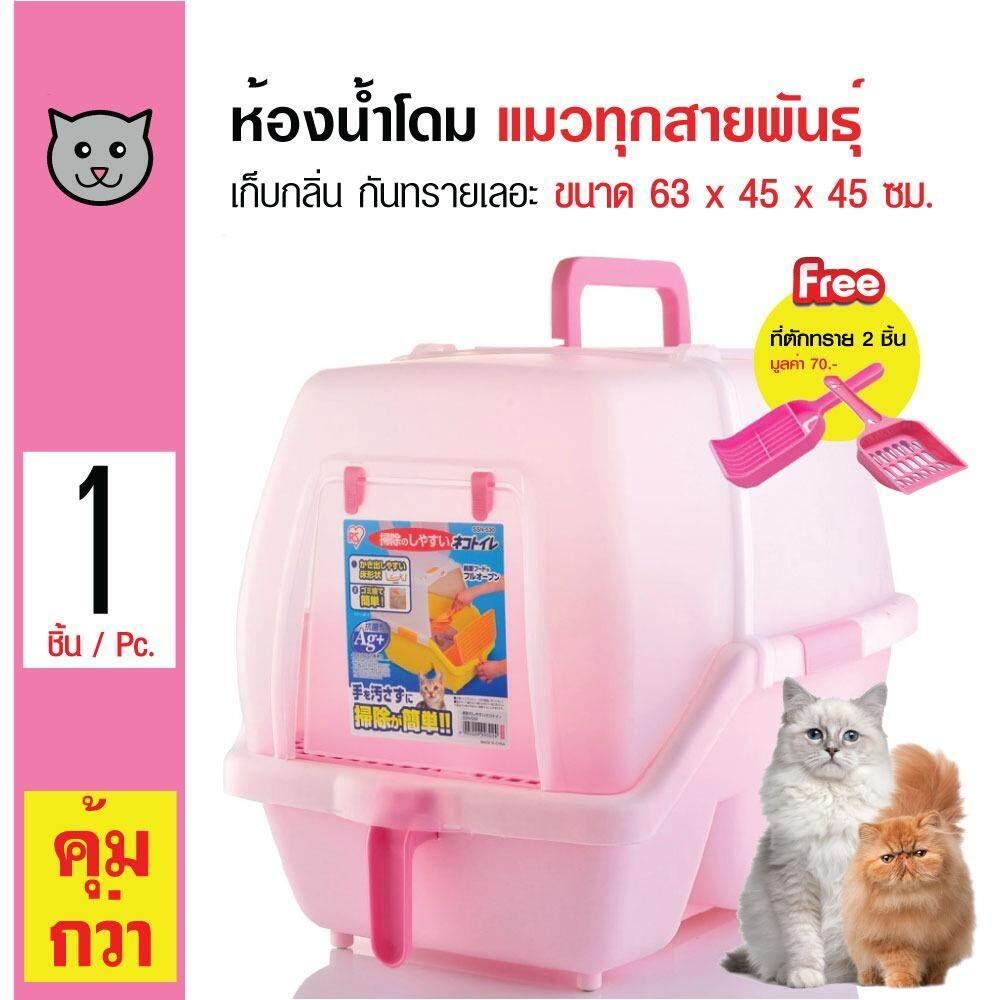 ซื้อ Cat Toilet ห้องน้ำแมว กระบะทรายแมว รุ่นโดม เก็บกลิ่น กันทรายเลอะออก สำหรับแมวทุกสายพันธุ์ ขนาด 63X45X45 ซม ฟรี ที่ตักทราย 2 ชิ้น None ถูก