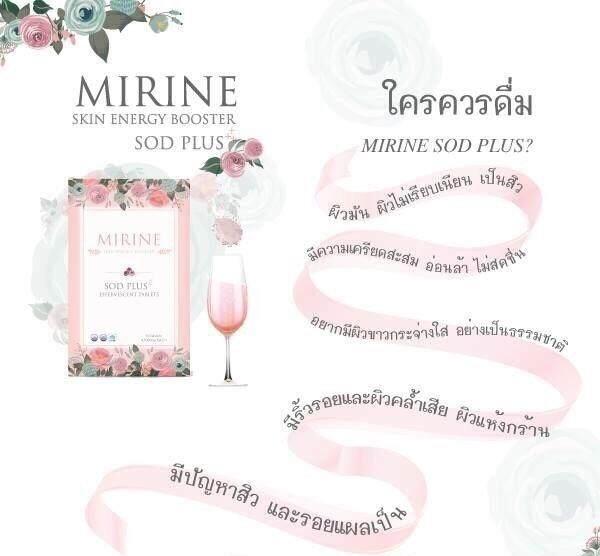 ภาพads mirine_๑๗๐๘๑๓_0003-crop.jpg
