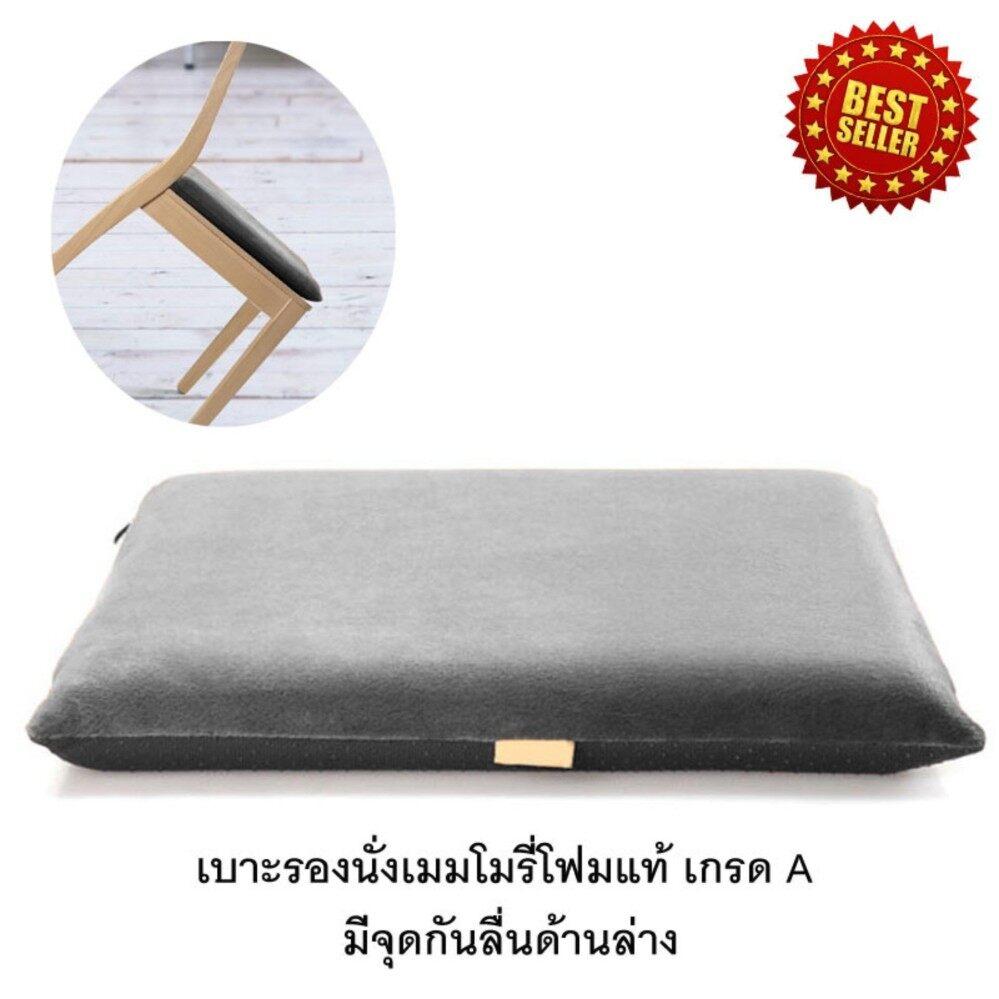 ขาย Getagift เบาะรองนั่ง Memory Foam เพื่อสุขภาพ ทรงสี่เหลี่ยม No Slip สีเทา