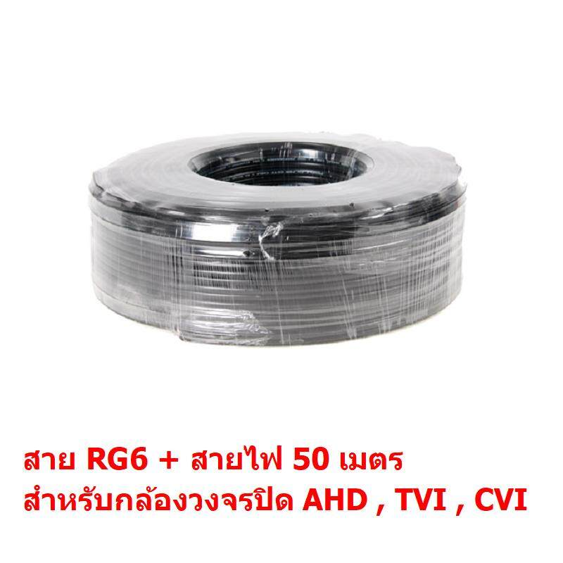 ส่วนลด Mastersat สาย Rg6 พร้อมสายไฟ สำหรับกล้องวงจรปิด Cctv ยาว 50 เมตรใช้ได้ไกลถึง 500 เมตร สำหรับกล้อง Ahd Analog ใช้ได้ทั้ง ภายนอก และ ภายใน สีดำ Mastersat ใน กรุงเทพมหานคร