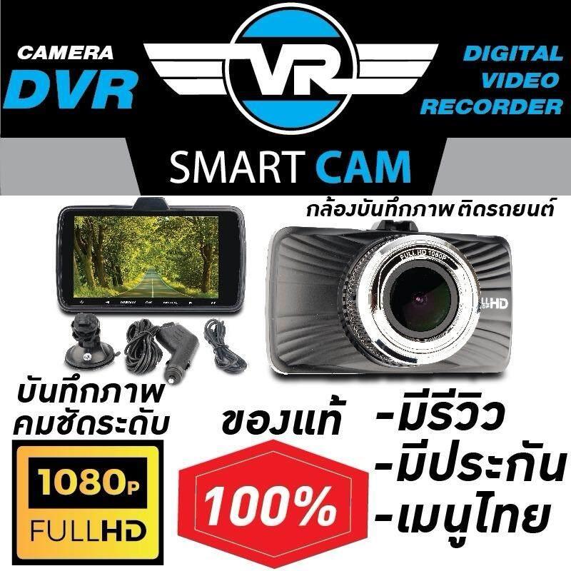 ซื้อ Smart Cam กล้องติดรถยนต์ กล้องติดในรถยนต์ กล้องบันทึกหน้ารถ กล้องบันทึกรถยนต์ กล้องบันทึกในรถยนต์ กล้องบันทึก กล้องDvr กล้องดีวีอาร์ กล้องบันทึกเหตุการณ์ กล้องติดหน้ารถ กล้องติดหน้ารถยนต์ Full Hd 1080P Smart Cam ถูก