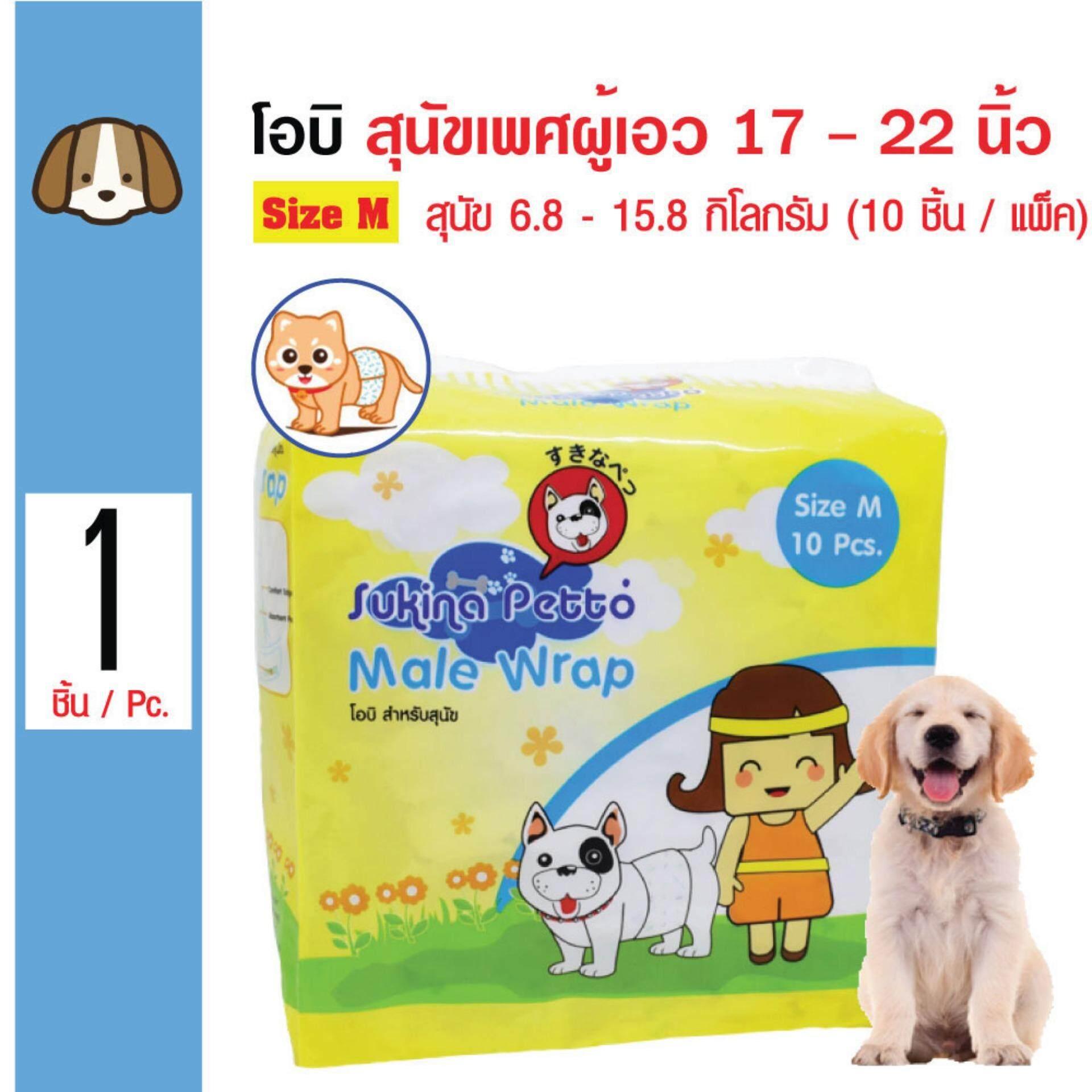 Sukina Petto โอบิผ้าอ้อม โอบิรัดเอว สวมใส่ง่าย เก็บน้ำได้ดี Size M สุนัขเอว 17-22 นิ้ว สำหรับสุนัขเพศผู้น้ำหนัก 6.8-15.8 กิโลกรัม (10 ชิ้น/ แพ็ค)