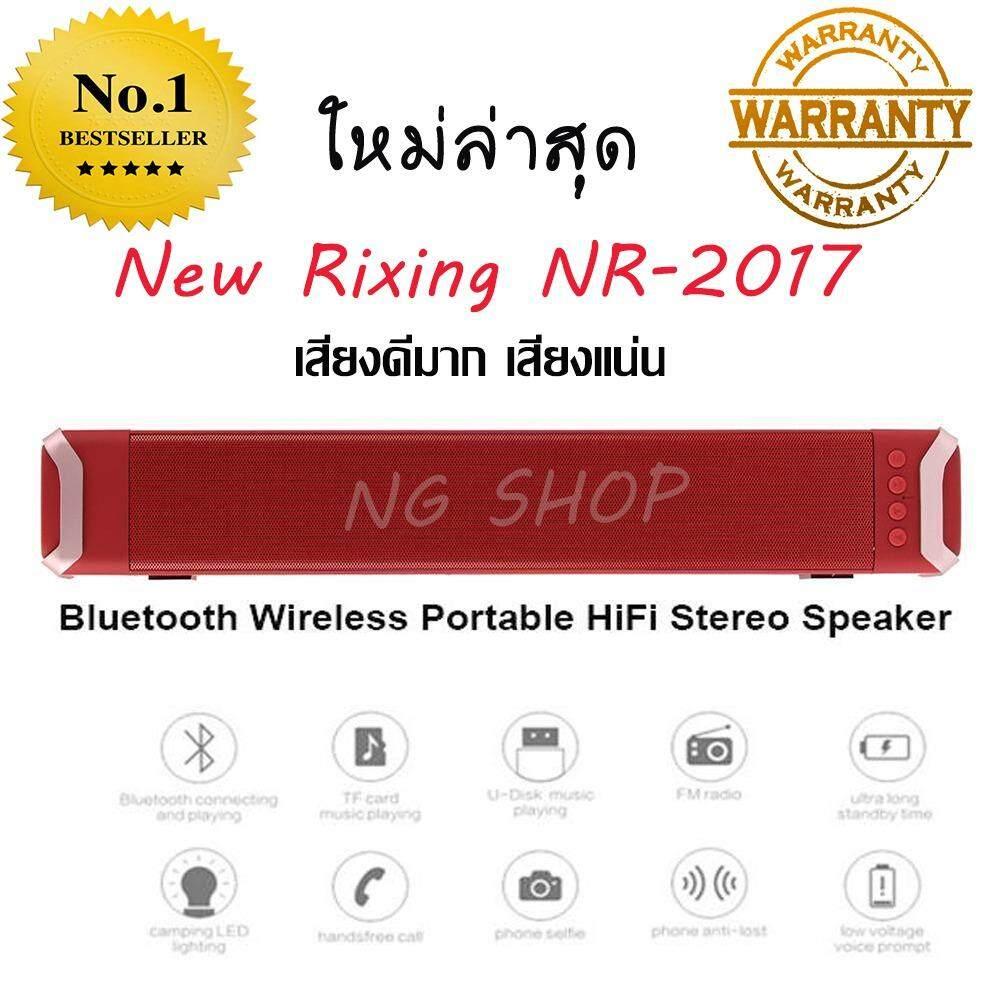 ซื้อ New Rixing Nr2017 ของแท้มี ประกันจากศูนย์ สีแดง Sound Bar Bluetooth Speaker ลำโพงบลูทูธ เสียงดี กระหึ่ม Sound Bar ออนไลน์ ถูก