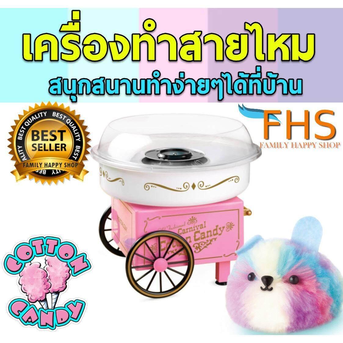 Fhs เครื่องทำสายไหม Cotton Candy Maker วินเทจดีไซน์ สีชมพู ทำง่ายๆอร่อยได้ทั้งครอบครัว เป็นต้นฉบับ