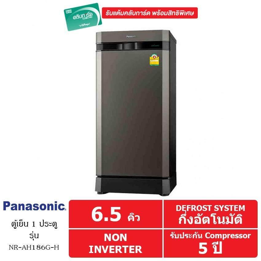 ทบทวน ที่สุด Panasonic ตู้เย็น 1 ประตู 6 4Q รุ่น Nr Ah186G สีเทา