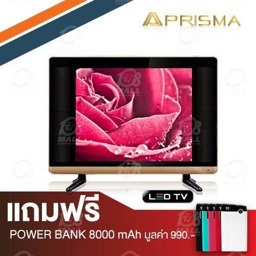 ขาย Prisma Led Tv 19 นิ้ว รุ่น Dle 1902At Free Powerbank รุ่น R 533 เป็นต้นฉบับ