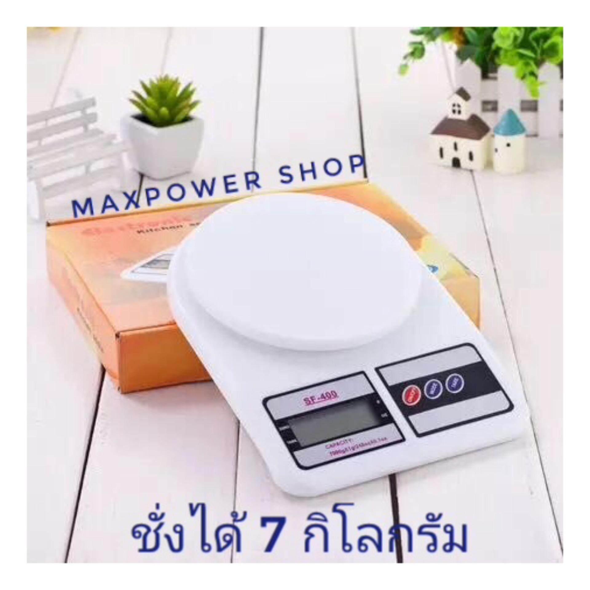 ซื้อ เครื่องชั่งดิจิตอล รุ่น Sf400 Kitchen Scale ชั่งได้ 7Kg สีขาว ออนไลน์