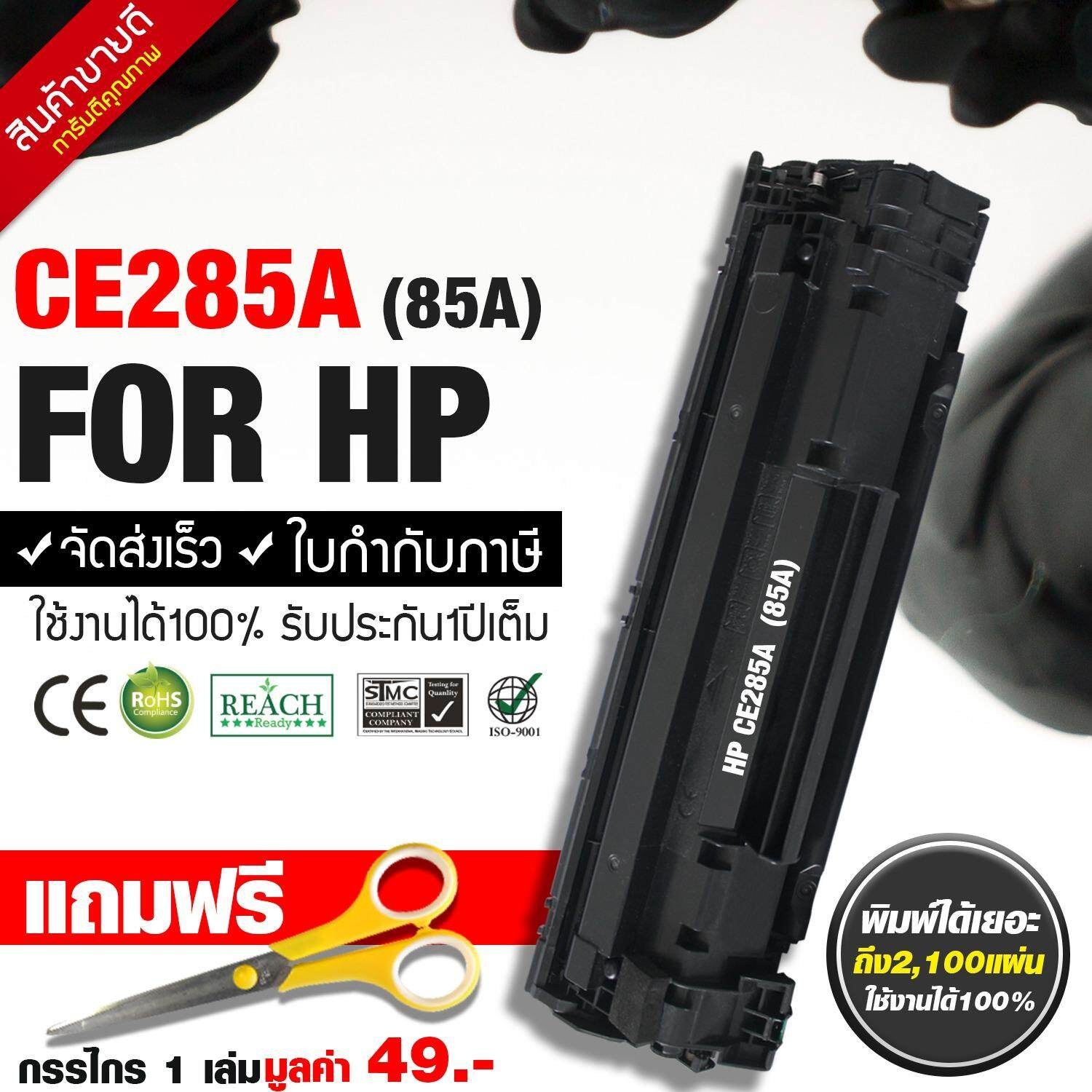 โปรโมชั่น Black Box Toner Ce285A 85A For Hp P1102 P1102W M1132Mfp M1212Nf