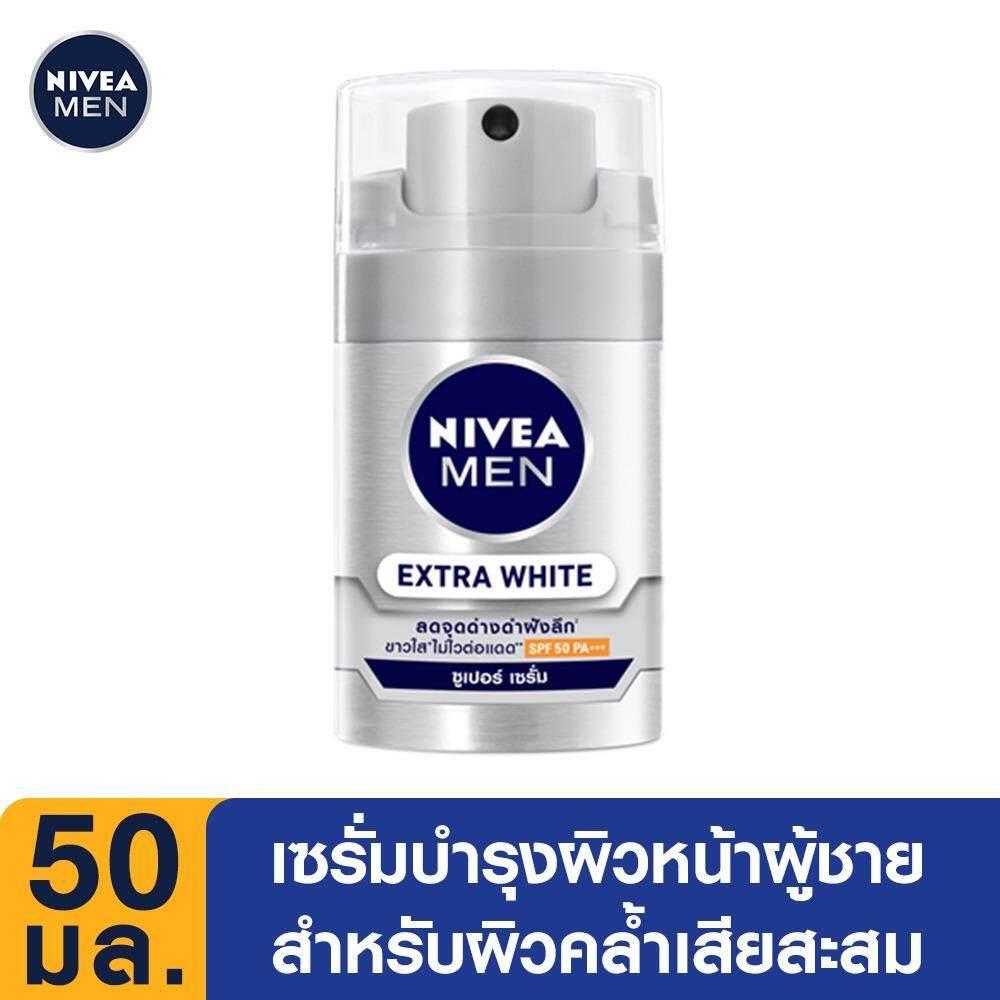 ราคา นีเวีย เมน เอ็กซ์ตร้า ไวท์ ซูเปอร์ เซรั่ม เอสพีเอฟ50 50 มล Nivea Men Extra White Super Serum Spf50 50 Ml ที่สุด