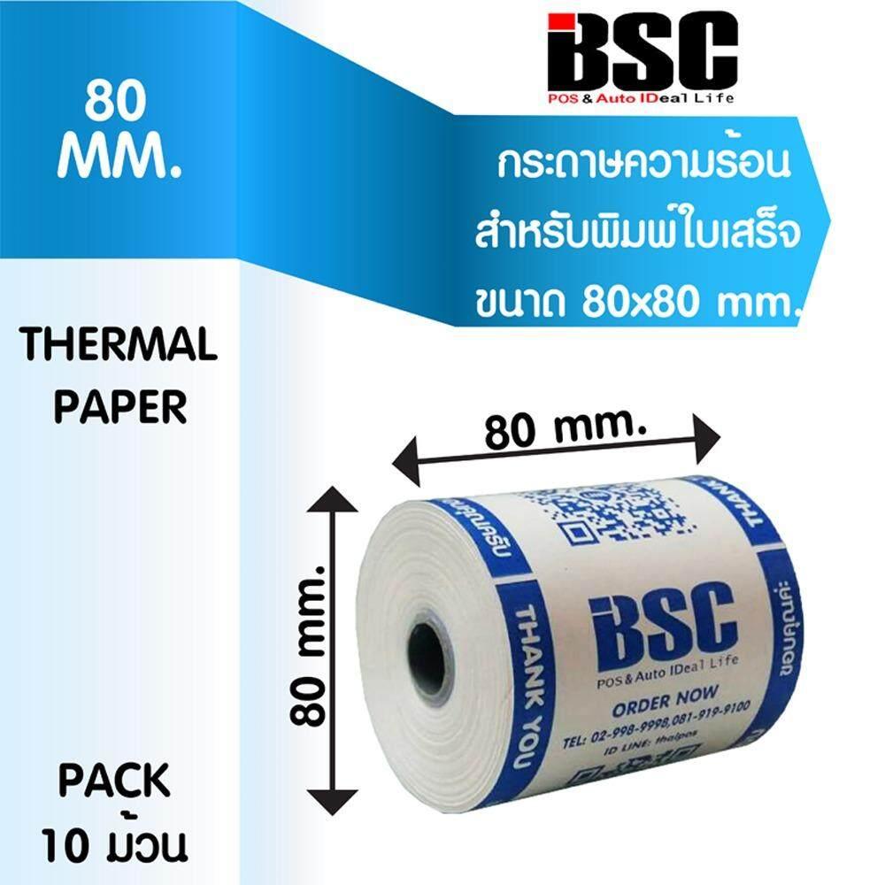 ราคา กระดาษความร้อน เทอร์มอล สลิป ใบเสร็จ คุณภาพดี 80Mm X 80 Mm แพ็ค 10 ม้วน Bsc ใหม่