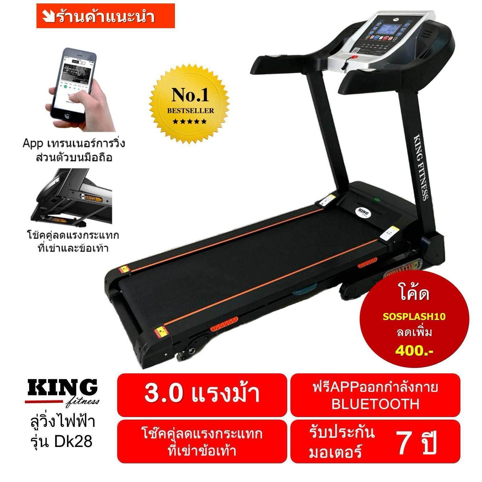 ราคา ลู่วิ่งไฟฟ้า3 0แรงม้า พร้อมระบบโช๊คคู่ Kf Dk28 ระบบเชื่อมต่อBluetooth ใน กรุงเทพมหานคร