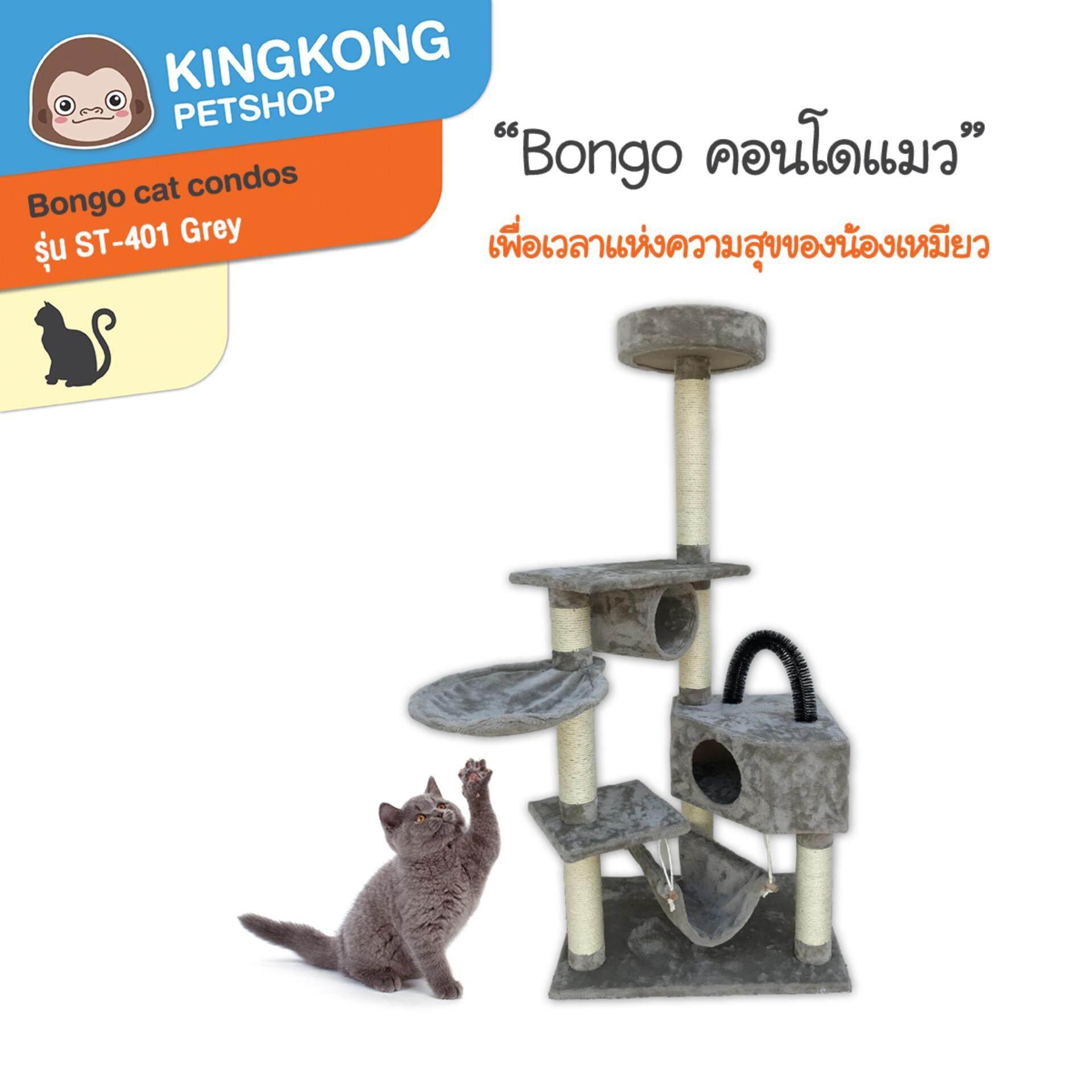 ราคา คอนโดแมว Bongo Cat Tree รุ่น 80266 Grey ใหม่ ถูก