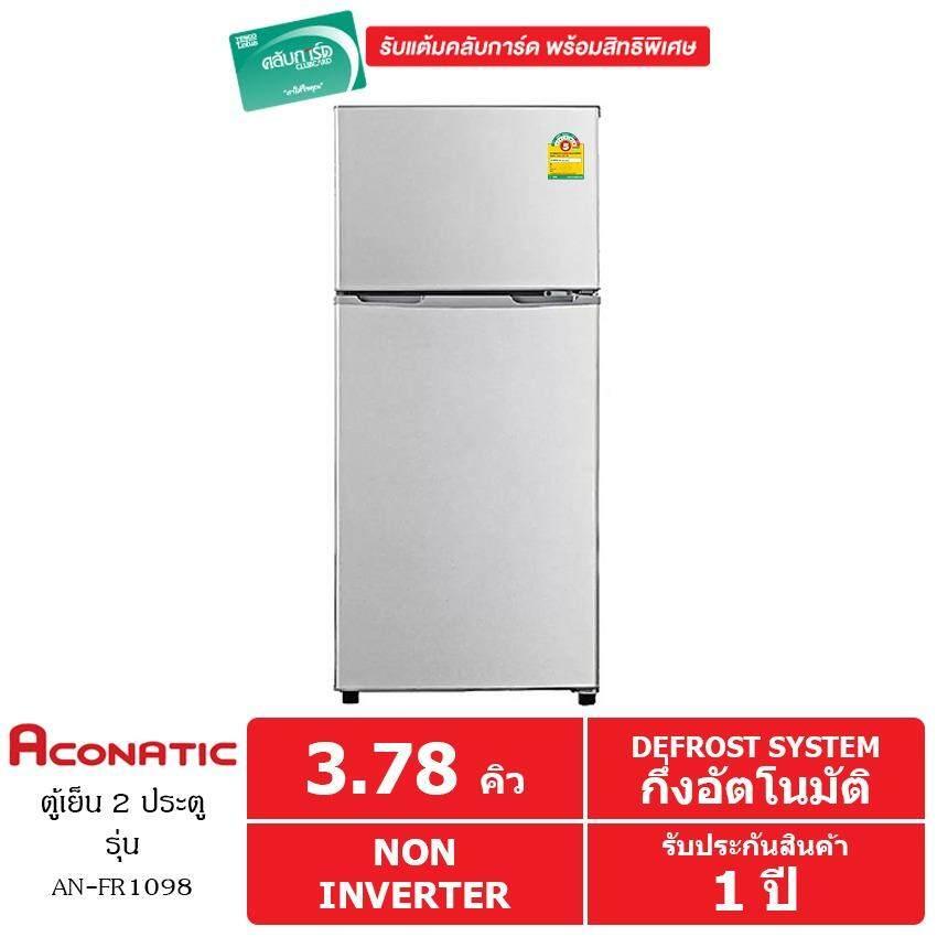 ราคา Aconatic ตู้เย็น 2 ประตู 3 78Q รุ่น An Fr1098 ใน Thailand