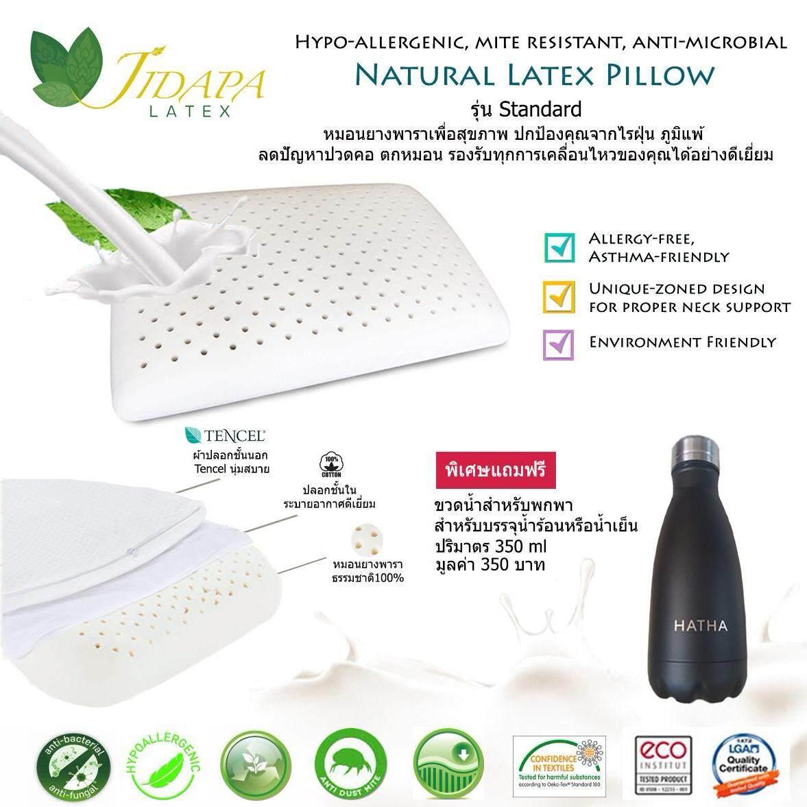 ขาย Jidapa Latex หมอนยางพาราธรรมชาติ 100 Standard Model ป้องกันไรฝุ่นและแบคทีเรีย ปลอกหมอนผ้า Tencel 100 พิเศษแถมฟรี ขวดน้ำสำหรับพกพา 350 Ml มูลค่า 350 บาท