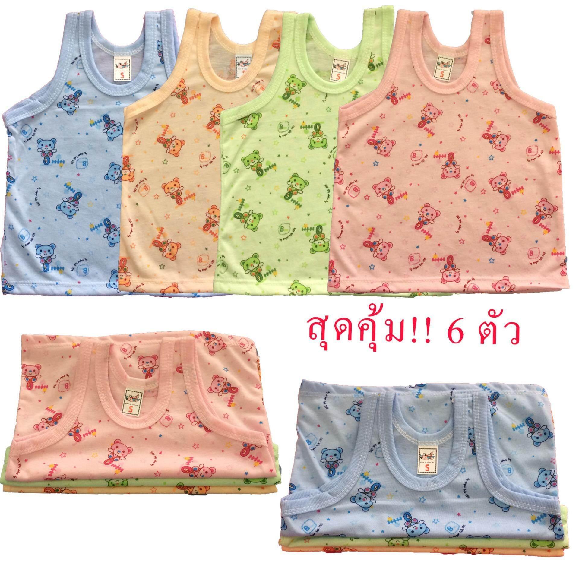 ขาย Kamphu เสื้อกล้าม เสื้อกล้ามเด็ก เสื้อเด็กอ่อน เสื้อชุดเด็กเล็ก เด็กหญิง เด็กชาย แพ็ค 6 ตัว 12 เดือน ออนไลน์ ใน กรุงเทพมหานคร