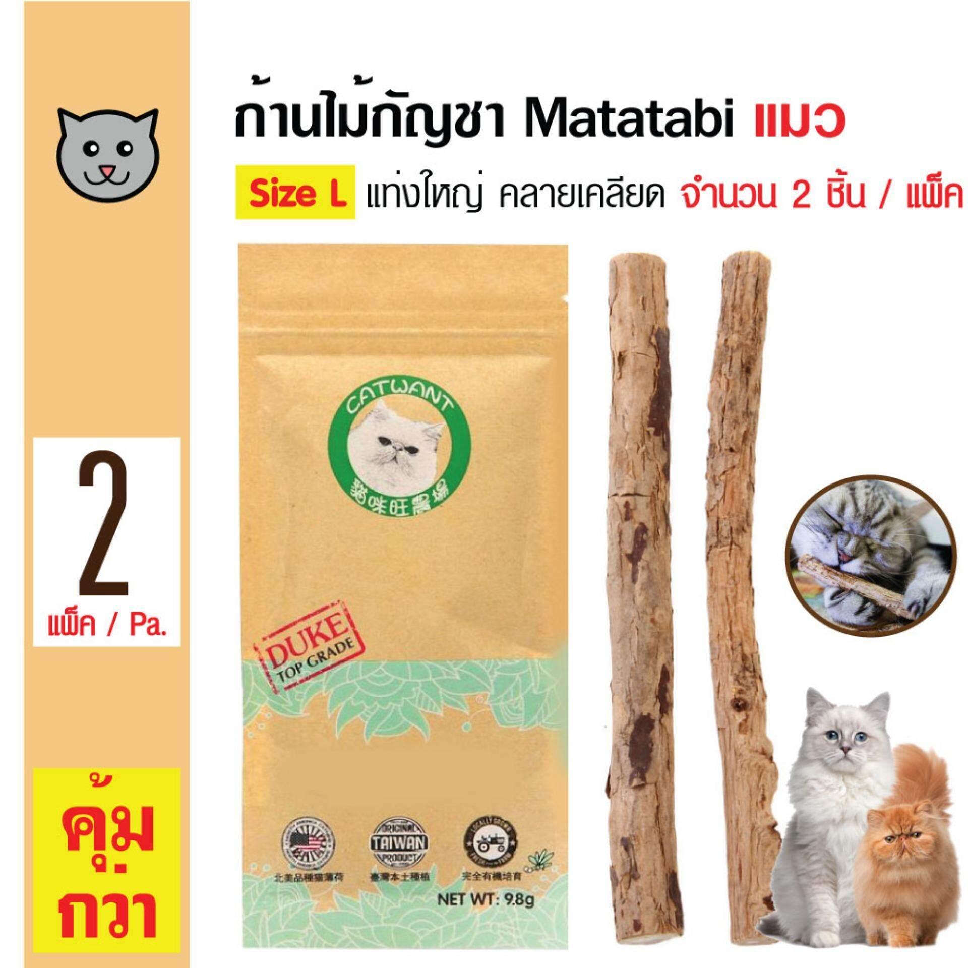 โปรโมชั่น Matatabi Stick ก้านไม้มาทาทาบิ ขนมแมว ของเล่นแมว ก้านไม้ขนาดใหญ่ ตำแยแมว กัญชาแมว สำหรับแมวทุกสายพันธุ์ 2 แท่ง แพ็ค X 2 แพ็ค