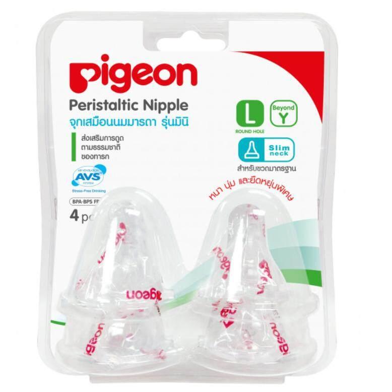 ราคา Pigeon จุกเสมือนนมมารดา รุ่นมินิ Size L แพ็ค 4 จุก Pigeon