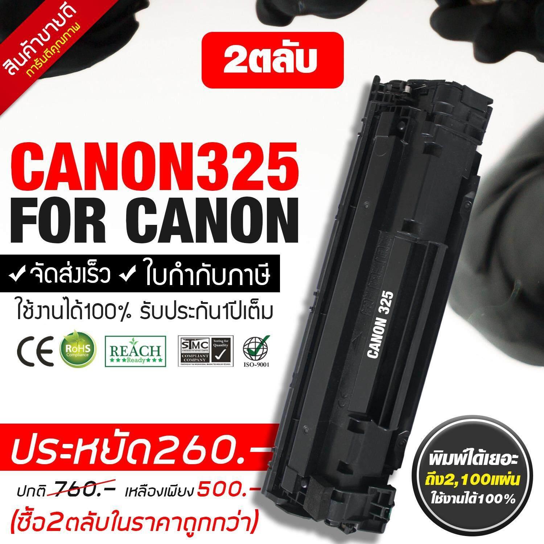 หมึกพิมพ์เลเซอร์ Canon 325 จำนวน2ตลับ สำหรับเครื่องพิมพ์ Canon Mf3010 Lbp6000 6030 6030W เป็นต้นฉบับ