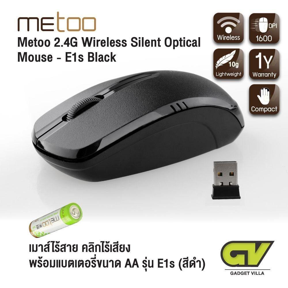 ราคา Metoo 2 4G Wireless Silent Optical Mouse เมาส์ไร้สาย คลิกไร้เสียง รุ่น E1S สีดำ ฟรี แบตเตอรี่ขนาด Aa เป็นต้นฉบับ Metoo