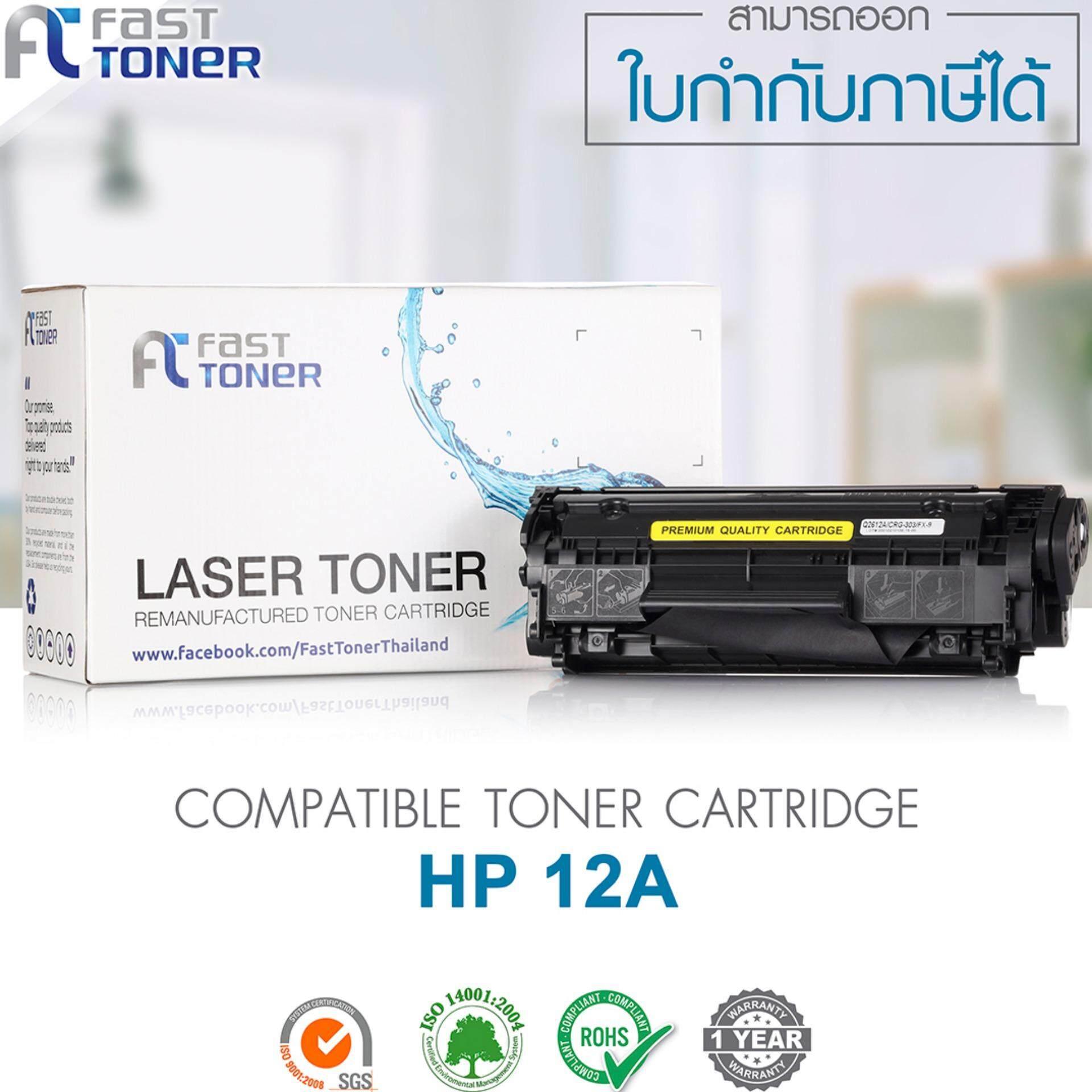 ส่วนลด สินค้า Fast Toner ตลับหมึกพิมพ์เลเซอร์ Hp Q2612A Hp 12A สำหรับปริ๊นเตอร์เลเซอร์ Hp Laserjet 1010 1012 1015 1018 1020 1022 1022N 1022Nw 3015 3020 3030 3050 3050 Aio 3052 3055
