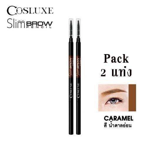 ซื้อ 2 แท่ง Cosluxe ดินสอเขียนคิ้ว Slim Brow Pencil สูตรกันน้ำ ติดทนนาน แท่งหมุนแบบออโต้ ใหม่