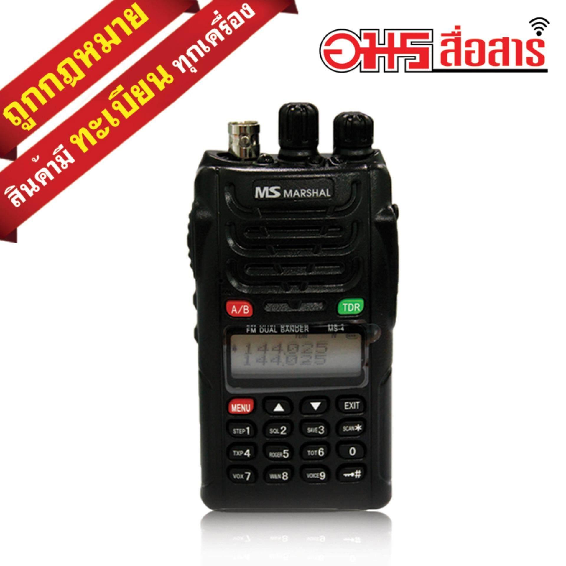 MS MARSHAL วิทยุสื่อสาร 5W รุ่น MS-4 สีดำ WALKIE TALKIE walkie-talkie อมรสื่อสาร