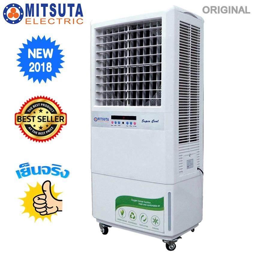 ซื้อ Mitsuta พัดลมไอเย็น 50 70 ตรม รุ่น Mit140 White