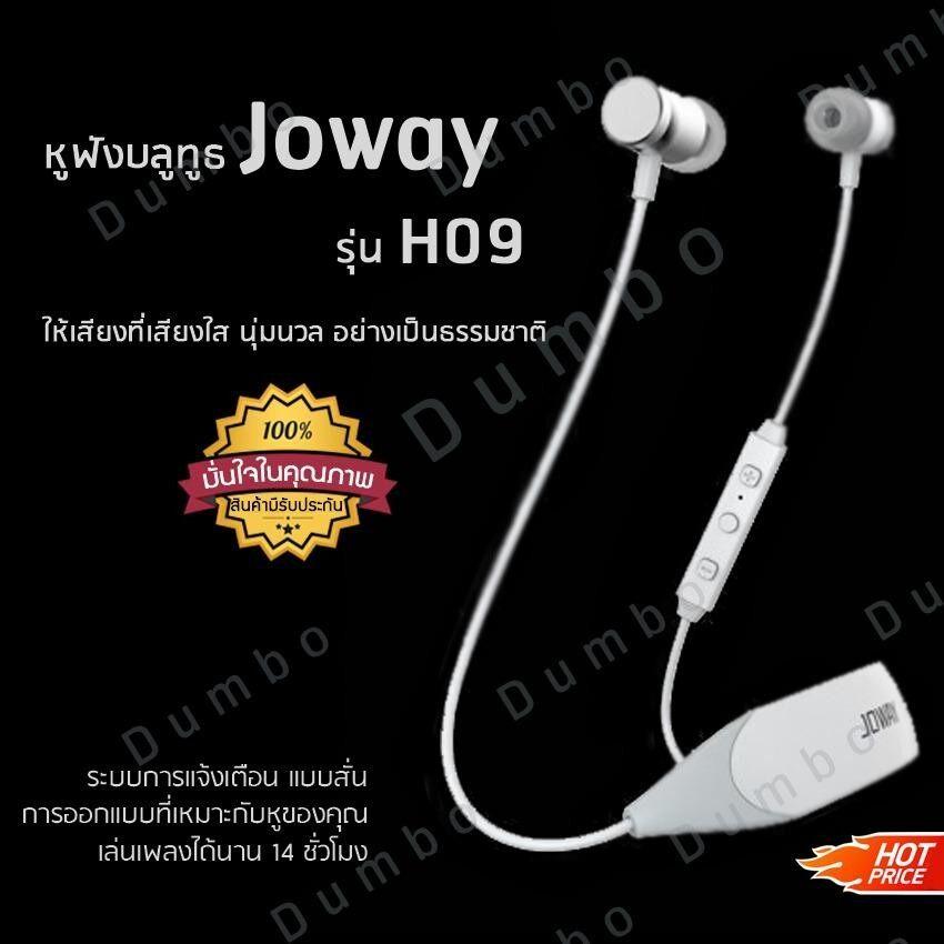 ซื้อ Joway H09 หูฟังบลูทูธ Bluetooth V4 1 Headphones หูฟังเล่นกีฬา Wireless Sports Earphone หูฟังสำหรับ ออกกำลังกาย Stereo Music Headset With Mic For Iso Android Phone Thailand