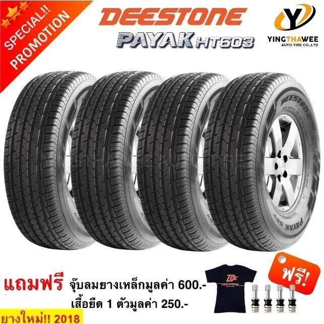 ซื้อ Deestone ยางรถยนต์ดีสโตน 215 70R16 Payak Ht603 4 เส้น แถมฟรีจุ๊บเหล็ก 4 ตัว ถูก กรุงเทพมหานคร