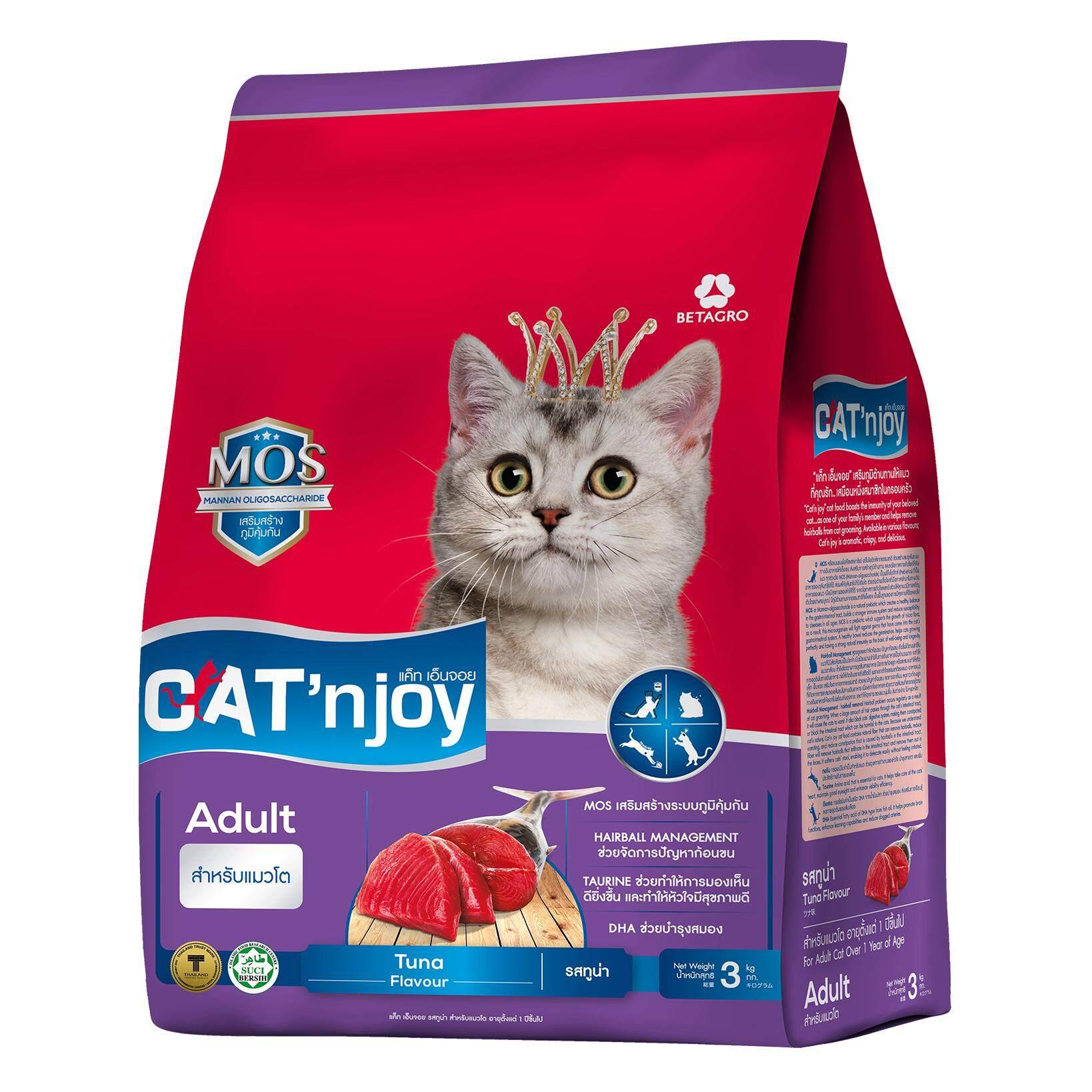 ราคา Cat N Joyอาหารเเมวโตทุกสายพันธุ์ รสทูน่า3กก Cat 'N Joy