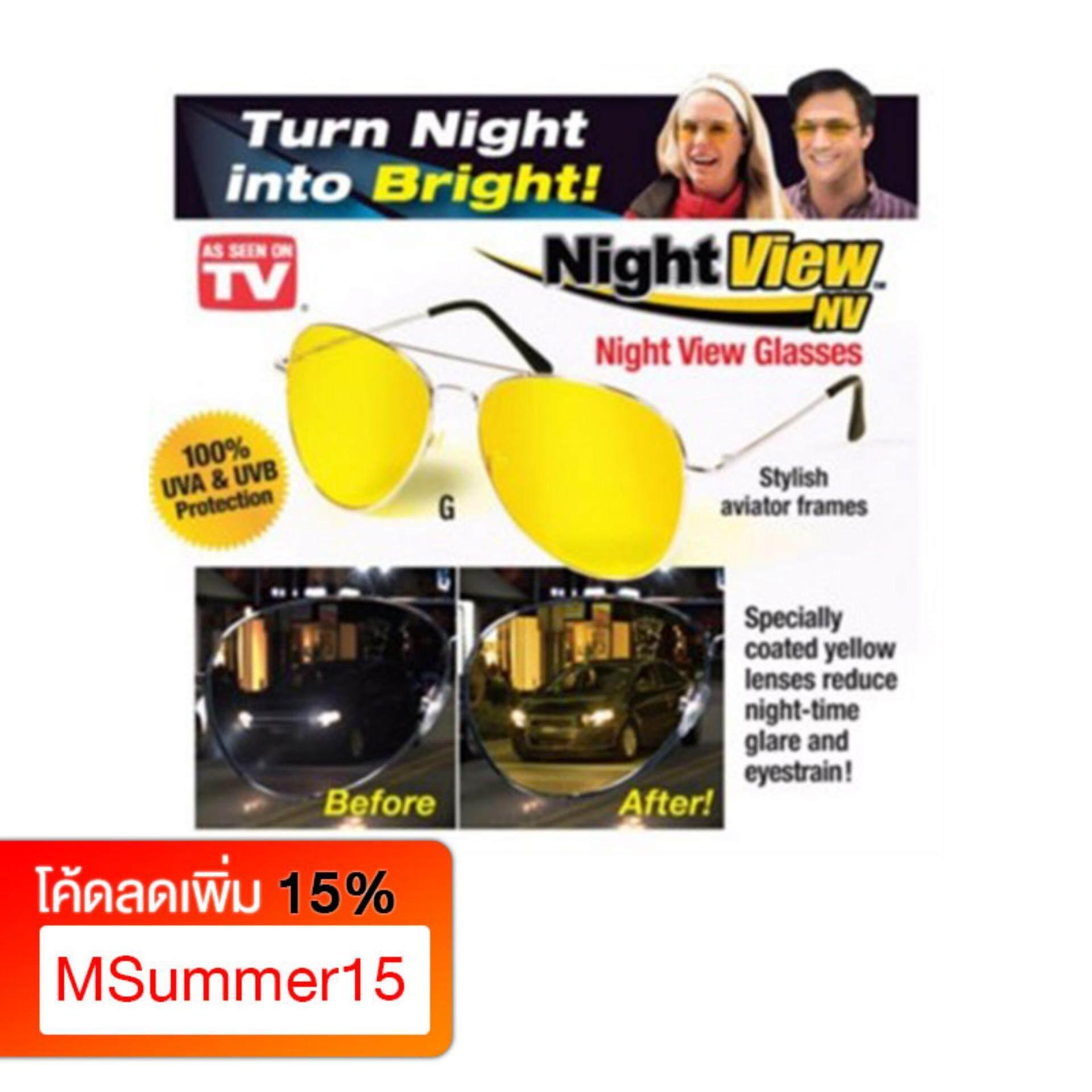 ซื้อ แว่นตาขับรถกลางคืนอัจฉริยะ แว่นตาตัดหมอก แว่นตาขับรถกลางคืน โพลาไรซ์ Ray Ban Polarized รุ่น Night View Nv Polarized Glasses ซื้อ 1 แถม 1 ฟรี Night Drive