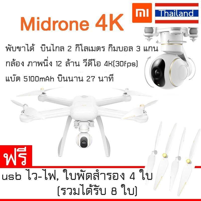 ราคา Xiaomi Drone โดรนติดกล้องความบละเอียดสูง Mi Drone รุ่น 4K สีขาว ใน กรุงเทพมหานคร