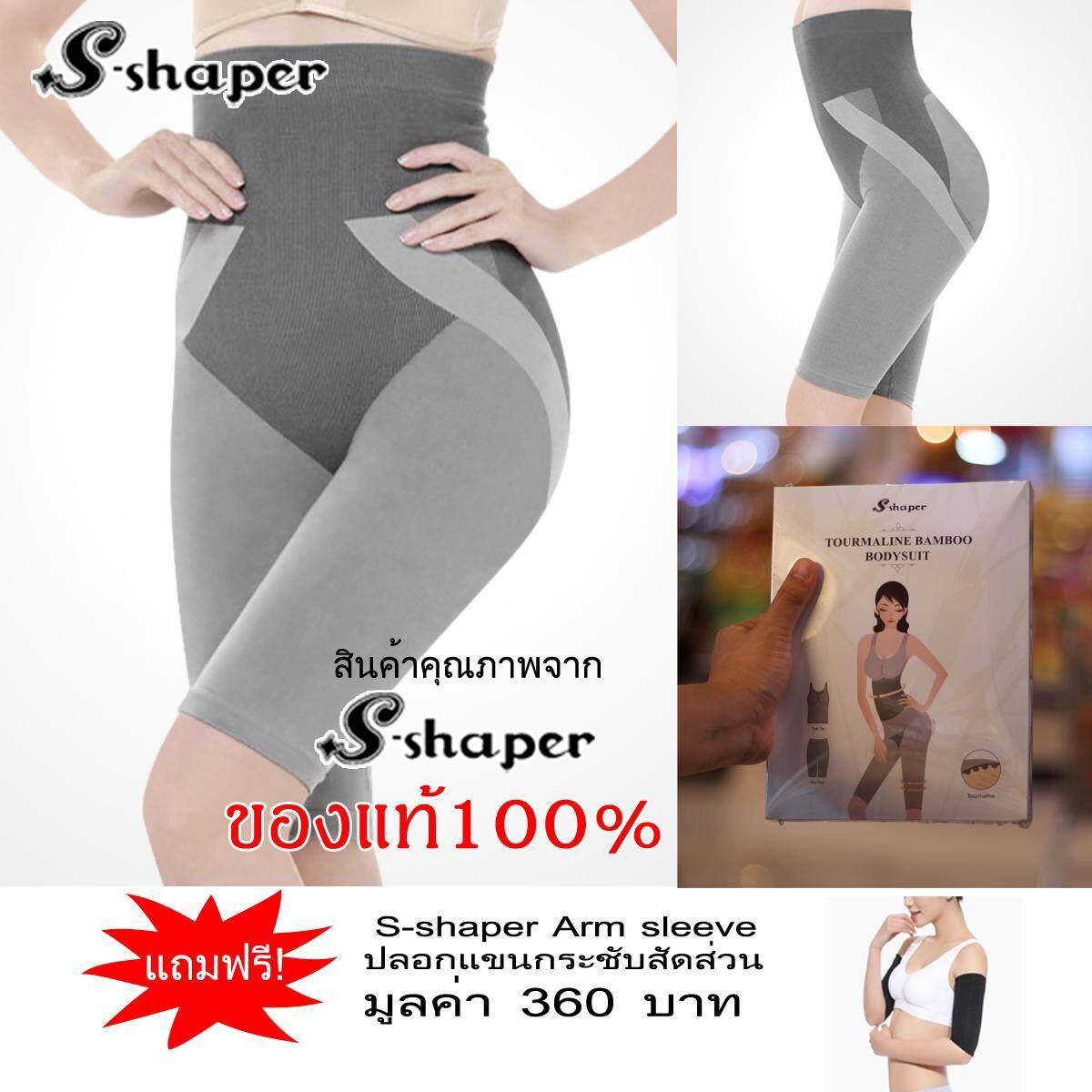 ส่วนลด กางเกงกระชับสัดส่วน กางเกงกระชับหน้าท้องและต้นขา S Shaper Tourmaline Bamboo Shorts S Shaper ใน เชียงใหม่