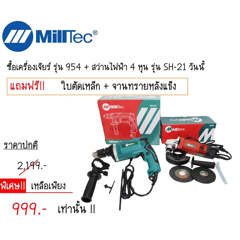 Milltec ชุดเครื่องเจียร์ 600วัตต์ สว่านไฟฟ้า 4 หุน 710 วัตตฺ์ รุ่น Sh 21 แถมฟรี ใบตัดเหล็กชนิดบาง จานทรายหลังแข็ง เป็นต้นฉบับ