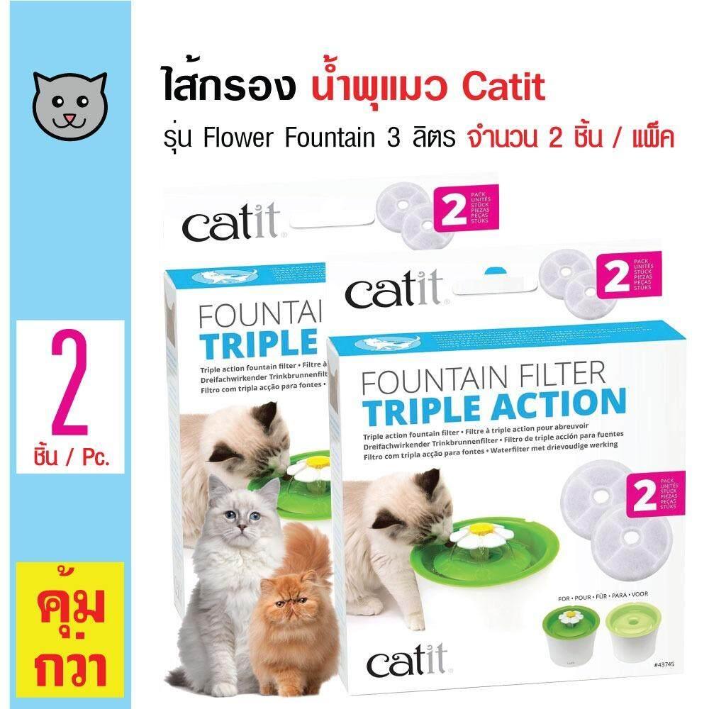 Catit ไส้กรองน้ำพุแมว ฟิลเตอร์ตัวกรองน้ำ กรองฝุ่น เส้นขน สำหรับน้ำพุแมวรุ่น Flower ขนาด 3 ลิตร (2 แผ่น/ แพ็ค) x 2 แพ็ค