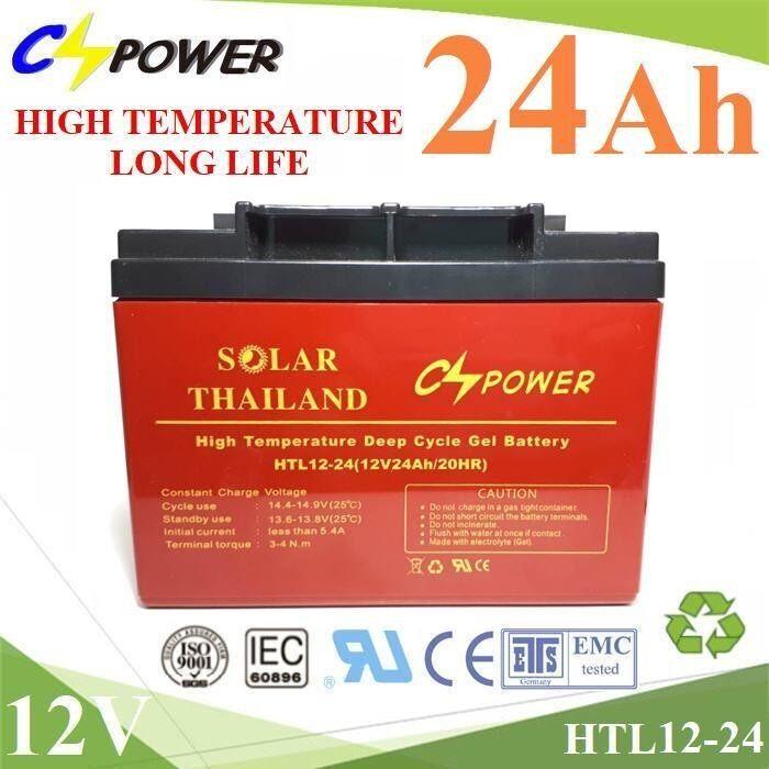 ราคา Battery 12V 24Ah แบตเตอรี่เจล ทนร้อน อายุยืน Gel Long Life Deep Cycle ที่สุด