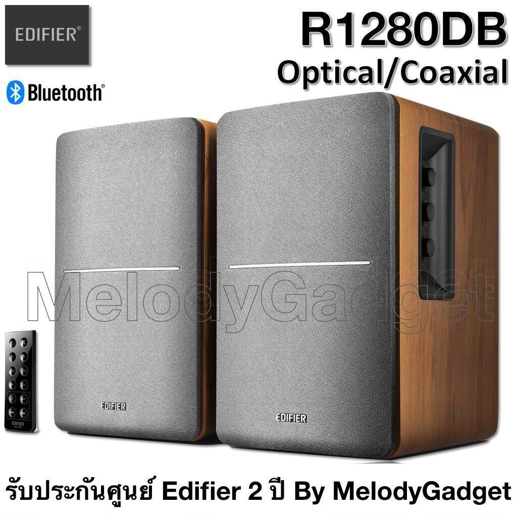 ทบทวน Edifier R1280Db สีไม้ ลำโพง 2 Bluetooth Optical Coaxial รับประกันศูนย์ไทย 2 ปี Edifier