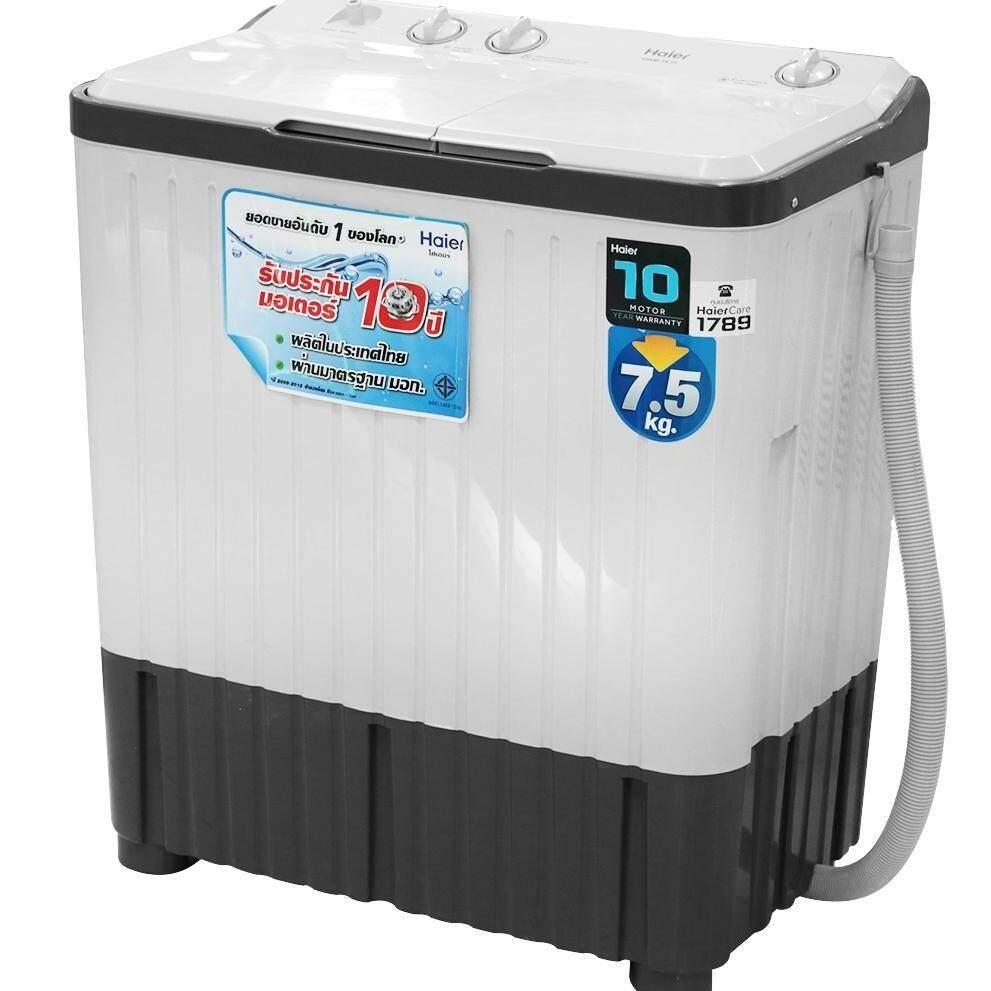 ขาย Haier เครื่องซักผ้า 2 ถัง 7 5 กก รุ่น Hwm Te75 สีเทา ตัวถังเรซิ่นปลอดสนิม Life Time ออนไลน์ ใน กรุงเทพมหานคร