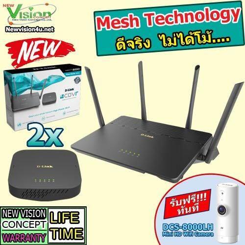 D-LINK COVR-3902 AC3900 Whole Home Wi-Fi System ขนส่งโดย Kerry Express
