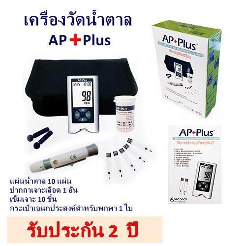 ราคา 3Cmedical เครื่องตรวจวัดน้ำตาล เอพี พลัส เป็นต้นฉบับ 3Cmedical