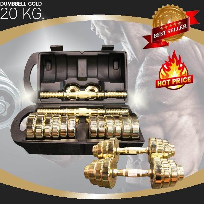 ซื้อ Power Reform ดัมเบล ยกน้ำหนัก รุ่น 20 Kg 1 เซ็ต สีทอง ใหม่ล่าสุด